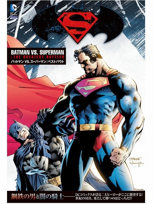 スーパーマン: ウォー・オブ・スーパーメン
